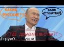 Путин шутит лучше КВН! Подборка острых цитат Путина!