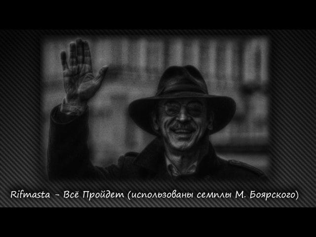 Михаил Боярский - Все пройдет (Rifmastas Depress Dance Remix)