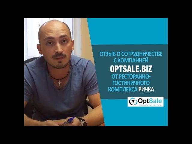 Отзыв от Виталия управляющий ресторанно-гостиничного комплекса Ричка. в Украин ...