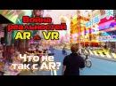 Война реальностей AR vs VR Часть 2 Что не так с AR