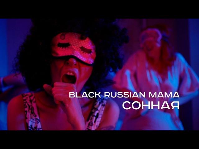 Black Russian Mama — Сонная (Премьера Клипа)