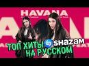 OH DAMN Nila Mania 3 хита из Shazam переведённые на русский язык
