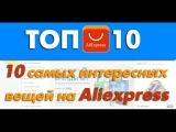 ТОП 10 самых интересных и полезных вещей с АлиЭкспресс