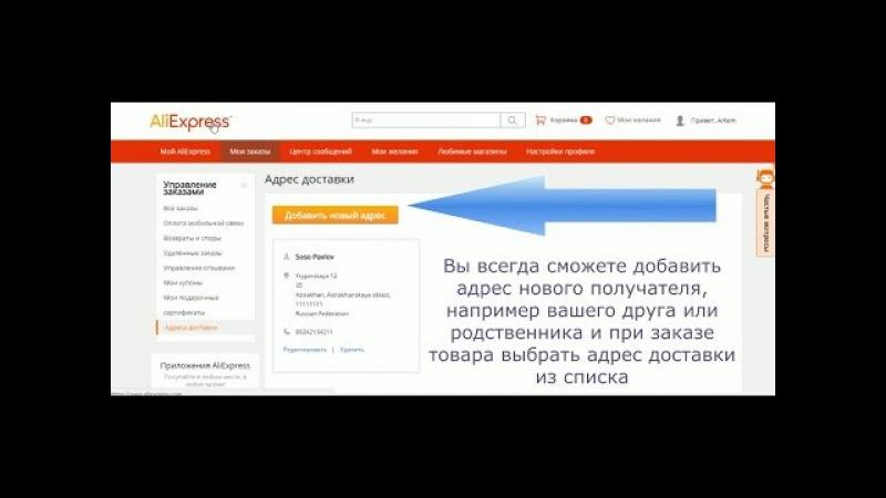 Как зарегистрироваться на AliExpress / АлиЭкспресс - Видео инструкция и Бонус!