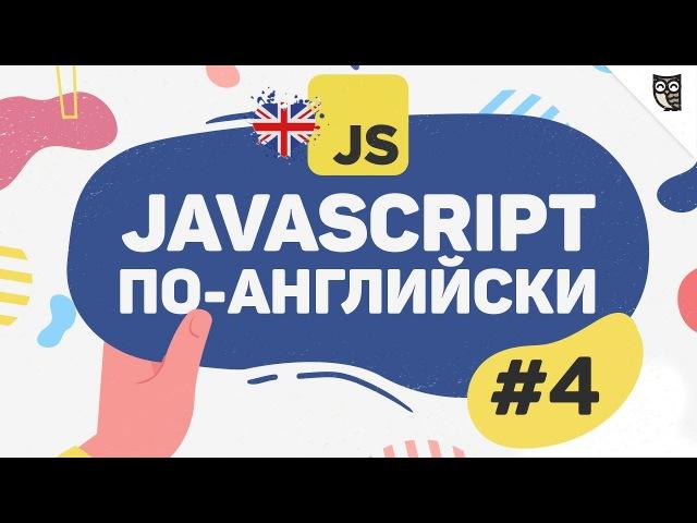 JavaScript по-английски - 4 - Пишем иностранным рекрутерам