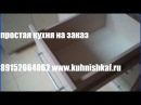 Kuhnishkaf кухня в подсобку 89152664062 мебель на заказ