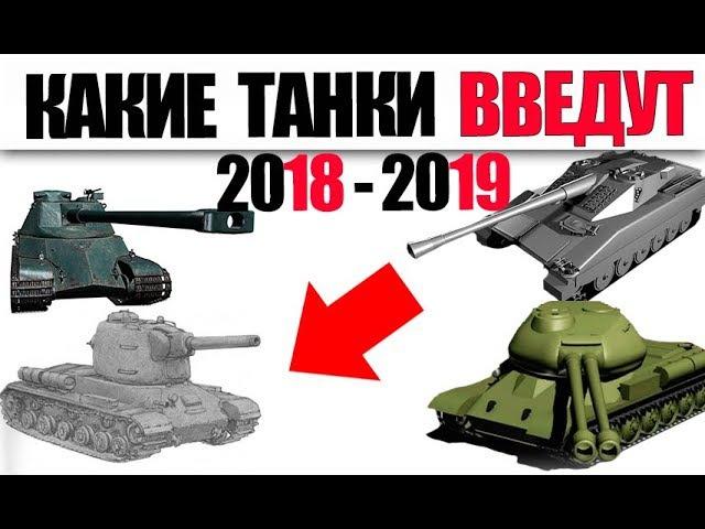 КАКИЕ ТАНКИ ВВЕДУТ В ИГРУ В 2018-2019 World of Tanks » Freewka.com - Смотреть онлайн в хорощем качестве
