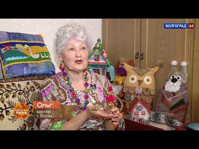 Увлекательная жизнь. Мастерица Ольга Першивалова. 11.03.17