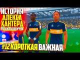 КОРОТКАЯ , НО ВАЖНАЯ | АЛЕКС ХАНТЕР | ИСТОРИЯ FIFA 17 | #13 (РУССКАЯ ОЗВУЧКА)