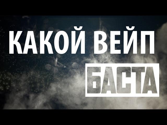 Что употребляет Вася Вакуленко (Баста)?