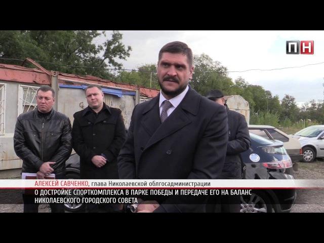 ПН TV: Глава Николаевской ОГА о достройке спорткомплекса в Николаеве