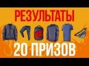 РОЗЫГРЫШ! 20 ПРИЗОВ ПО РЕПОСТАМ ВКОНТАКТЕ! 22.09.17
