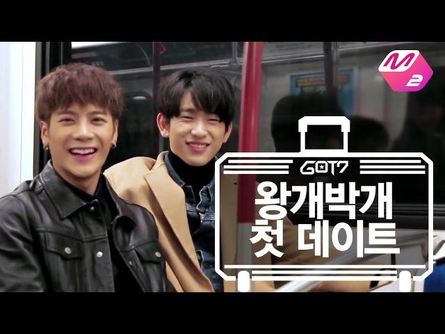[GOT7's Hard Carry] JinyoungJackson(aka Wang puppyPark puppy) Toronto date Ep.9 Part 1