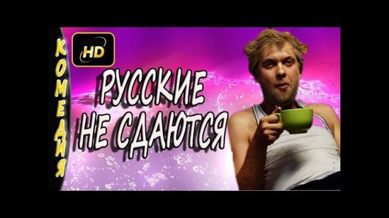 Русское кино -комедия 2016 - 2017 Русские не сдаются фильм для души