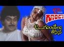 Goonda Songs O Gundelu Teesina Chiranjeevi Silk Smitha
