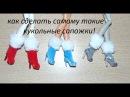 Делаем сапоги для кукол!!!!!!Новогодние ботильоны для монстер хай!