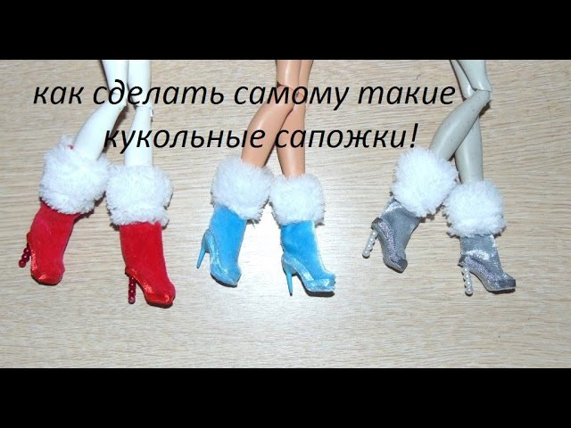 Делаем сапоги для куколНовогодние ботильоны для монстер хай!