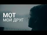 МОТ - ТАЛИСМАН Unoffical Video