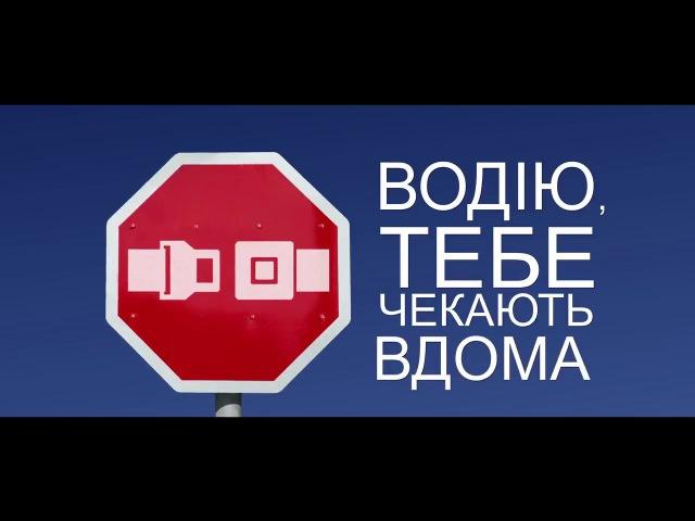 Тарас Стадницький: Пристібай ремінь безпеки, тебе чекають вдома