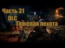 Прохождение Metro Last Light Redux Часть 31 DLC Тяжелая пехота