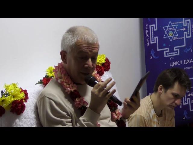 Чайтанья Чандра Чаран Прабху - 2017.03.21, Алматы, Джапа ретрит, Самскара