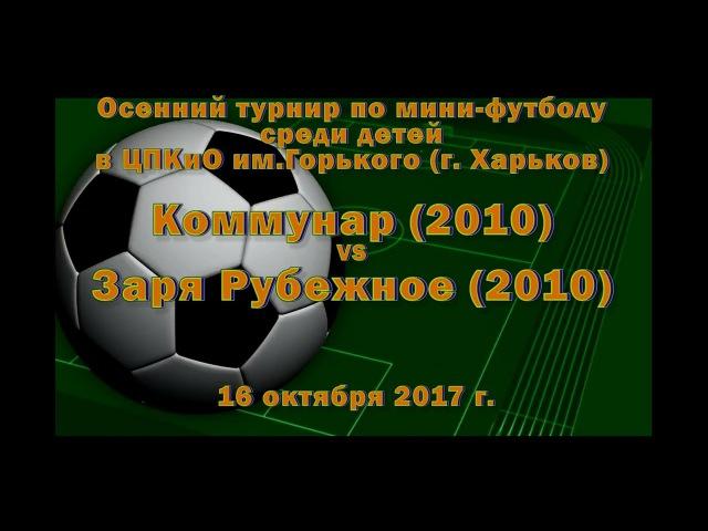 Заря Рубежное (2010) vs Коммунар (2010) (16-10-2017)