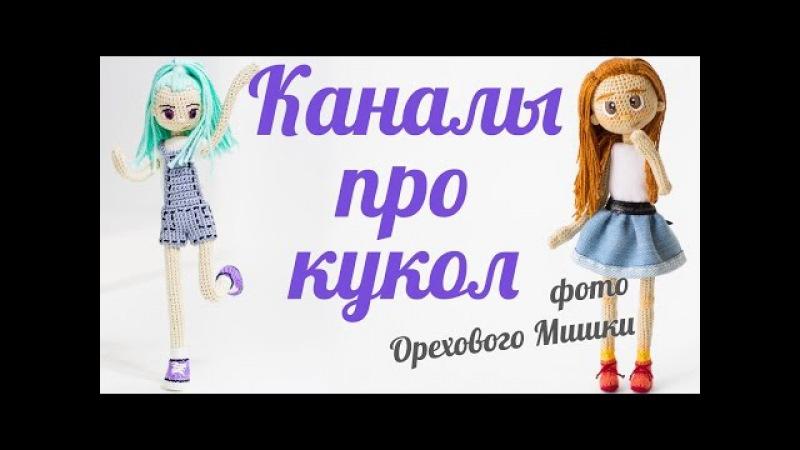 Где найти описания кукол? Каналы с мастер-классами