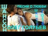 Красивые песни о Любви - Олег Голубев_Шансон 2016(Сборник видеоклипов)
