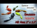 Приманки FANATIK Mik Maus 2 и 2 5 Пришла посылка 41