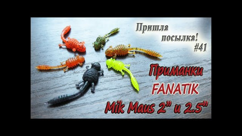 Приманки FANATIK Mik Maus 2
