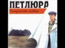 1997 Петлюра Прощальный альбом