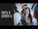 Убить и закопать / Breathless (2012) триллер, комедия, среда, кинопоиск, фильмы , выбор, кино, приколы, ржака, топ