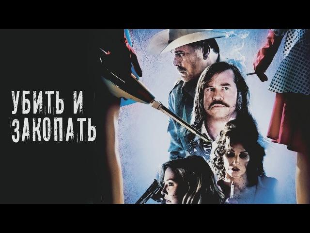 Убить и закопать Breathless (2012) Триллер