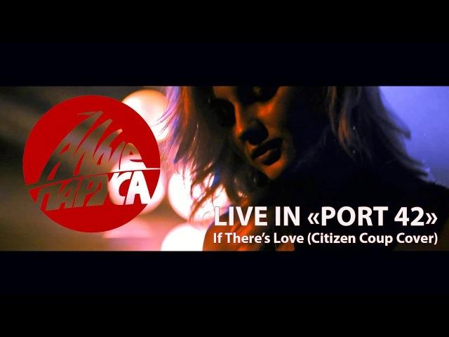 Кавер-группа Алые Паруса - If There's Love (Citizen Cope cover)