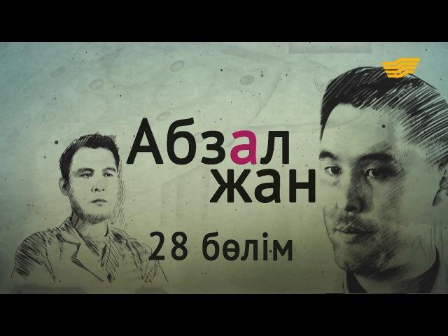«Абзал жан» 28-ші бөлім