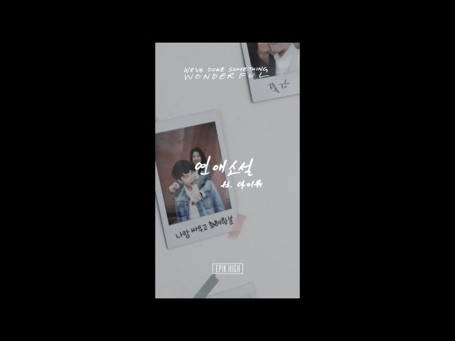 EPIK HIGH feat. 아이유 - '연애소설 (LOVE STORY)' CONCEPT M/V