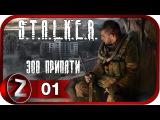 S.T.A.L.K.E.R. Зов Припяти Прохождение на русском #1 - Скадовск FullHDPC