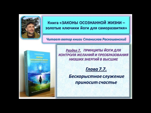 Книга ЗАКОНЫ ОСОЗНАННОЙ ЖИЗНИ. Глава 7.7. Читает автор книги - Станислав Раскошан...