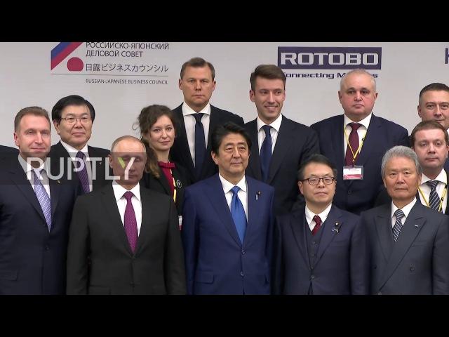 Япония: Путин приветствует Японию в качестве «основного партнера» в последний день визита.