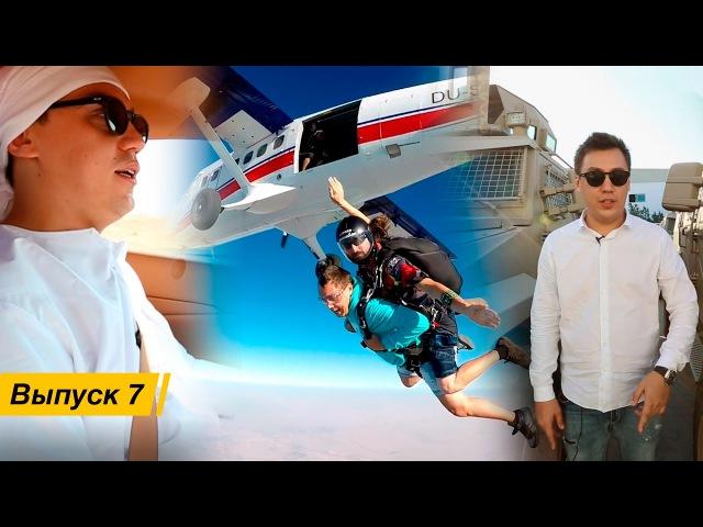 Бизнес в Дубай. Первый прыжок с парашютом. Производство бронетехники.