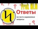 Часто задаваемые вопросы по проекту ProkMLM
