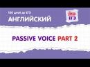Passive Voice пассивный залог part 2. ЕГЭ по английскому языку
