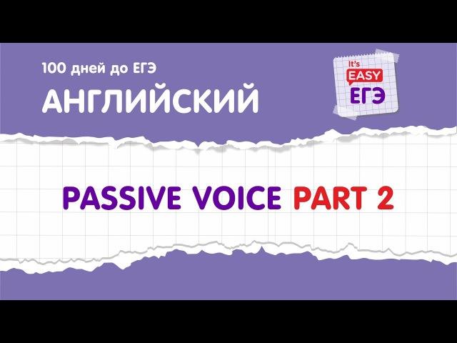 Passive Voice (пассивный залог) part 2. ЕГЭ по английскому языку