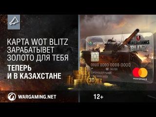 Карта Wot Blitz зарабатывает золото для тебя. Теперь и в Казахстане