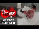 Запустили САНТУ в небо Очень тупой Таппер 2 сезон 2 серия