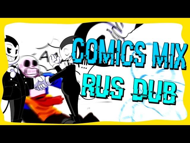 МИКС-КОМИКС/Undertale Mix/Rus Dus