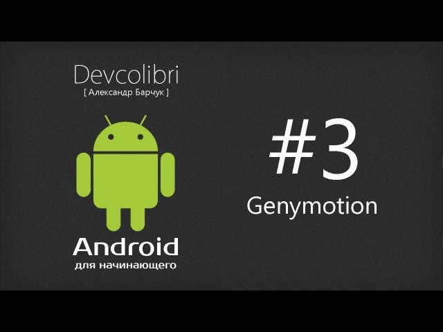 Android: Урок 3. Ускорение эмулятора Android