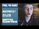 РЧК 4 Постригся 런닝맨 , Накрутка подписчиков