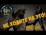 Мнение зрителя о фильме ''Защитники'' (Все очень плохо)