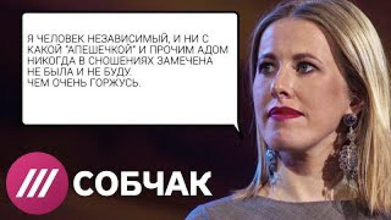 Путь Собчак в политику от блондинки в шоколаде до идеального варианта Кремля